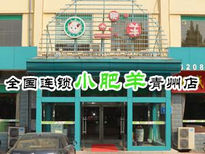 青州小肥羊,青州小肥羊火锅连锁店