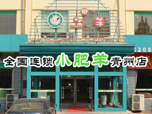 青州小肥羊,青州小肥羊火��B�i店