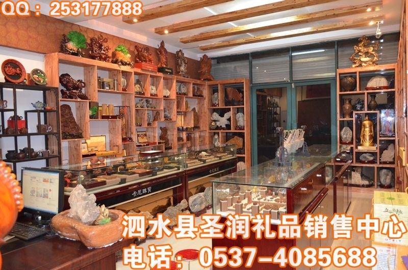 泗水縣圣潤禮品銷售中心