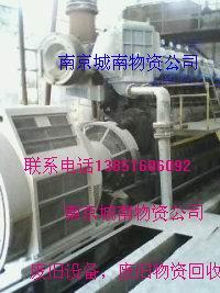南京城南物资公司长期求购废旧设备,物资,拆除等