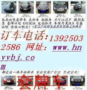 鑫鑫汽贸长期低价出售各款二手车