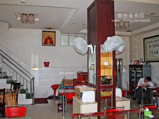 新密天香饺子馆
