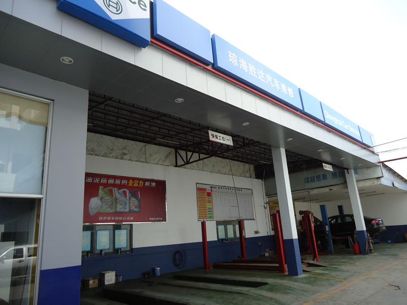 琼海胜达汽车销售服务有限公司
