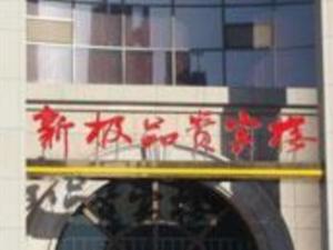 锦州新极品贵宾楼
