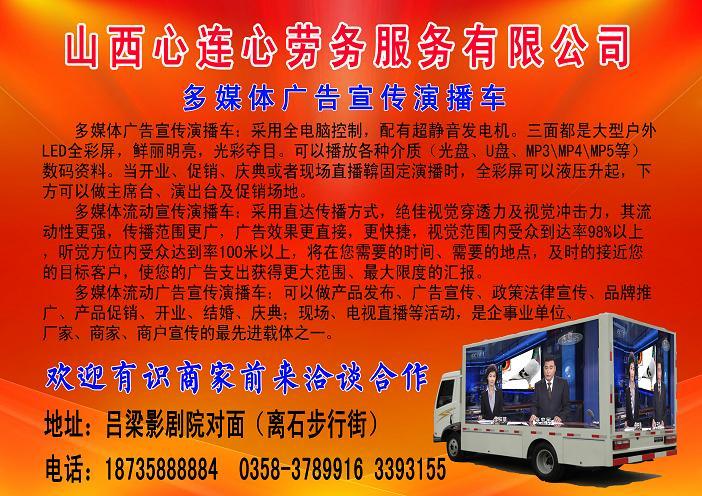 吕梁广告车租赁LED广告车租赁