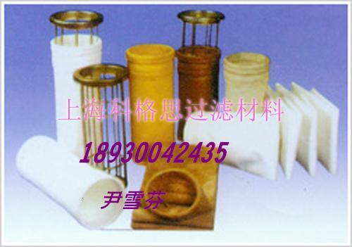 科格思特氟系列針刺氈除塵布袋/高溫煙氣過濾袋