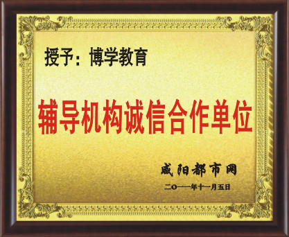 咸阳同步英语一对一辅导品牌——咸阳博学教育