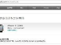 电信版iPhone416GB32G玉林看机