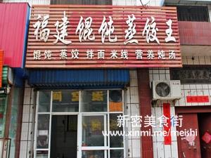 福建馄炖蒸饺王