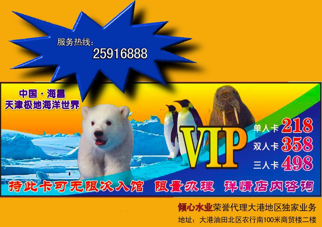 海昌极地海洋世界VIP年卡限量发行
