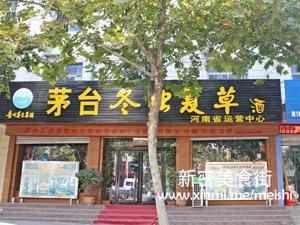 河南省锦龙酒类商贸有限公司