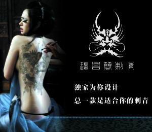 瑞昌简刺青