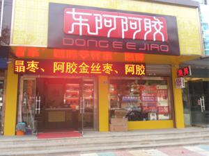 东阿阿胶聊城北关桥直营店