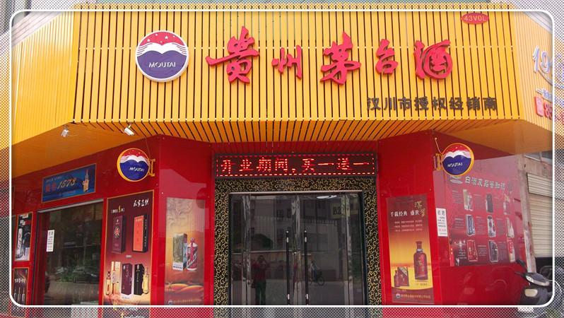 贵州茅台汉川授权经销店,汉川1919酒类连锁直供