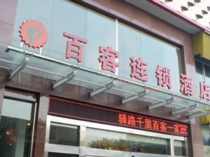 平舆酒店|平舆宾馆:百客连锁酒店平舆店