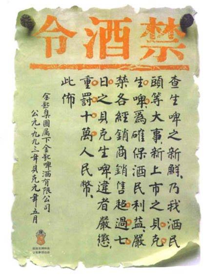 ...酒令客户:贝克啤酒广告:上海奥美广告有限公司文案:  查生啤之...