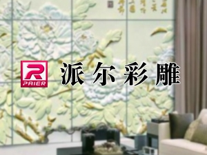 派尔彩雕背景墙萍乡市总代理