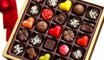 索�郾壤��r巧克力