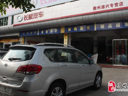 儋州源兴汽车贸易有限公司
