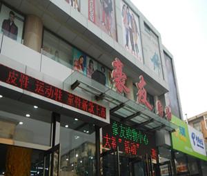 葡京娱乐网址豪友购物中心