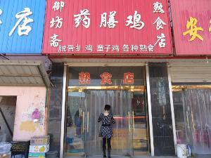 御坊斋药膳鸡熟食店