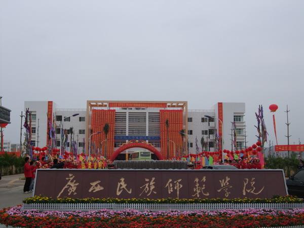 广西民族师范学院西门
