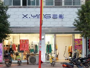虞城香影专卖店