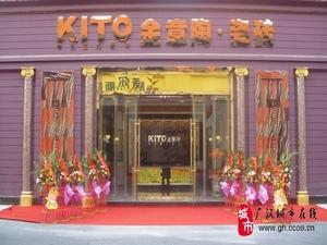 广东金意陶陶瓷有限公司