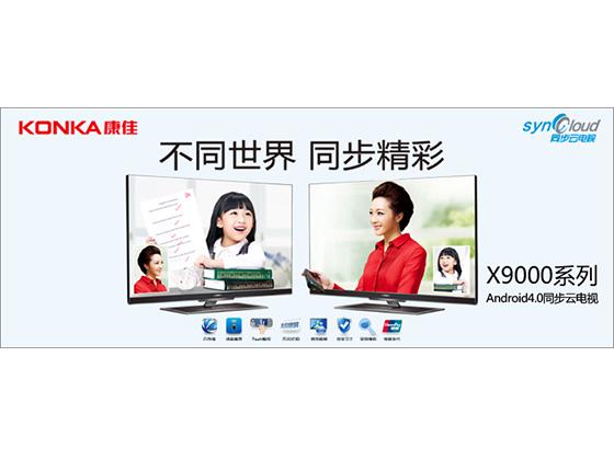 双通道x9000系列