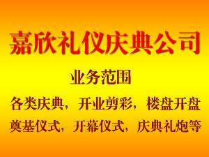 儋州市嘉欣礼仪庆典公司