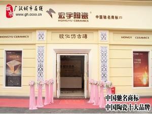 广汉宏宇陶瓷|广汉宏宇瓷砖