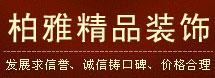 桂林市柏雅精品装饰工程有限公司