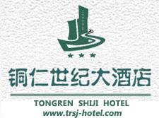 铜仁世纪大酒店