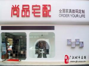 广汉尚品宅配|广汉定制家具