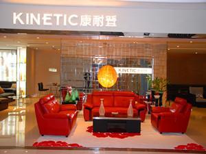 广州康耐登家具用品有限公司盖州总代理