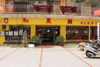铜仁美食和晟园特色餐厅