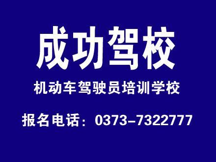 原阳县成功机动车驾驶员培训学校