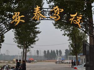 原阳县安泰机动车驾驶员培训学校