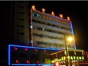 淮滨县龙宇大酒店