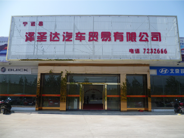 宁远县泽圣达汽车销售服务有限责任公司