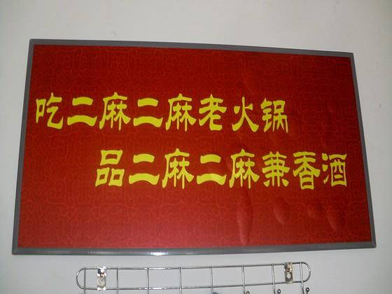 广汉二麻二麻老火锅