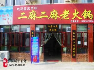 广汉市二麻二麻老火锅
