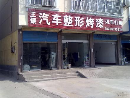 平邑王振汽车整形烤漆