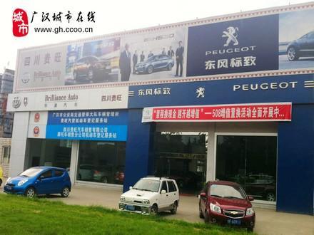 广汉贵旺汽车销售有限公司