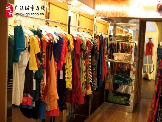 广汉阳光屋服装店