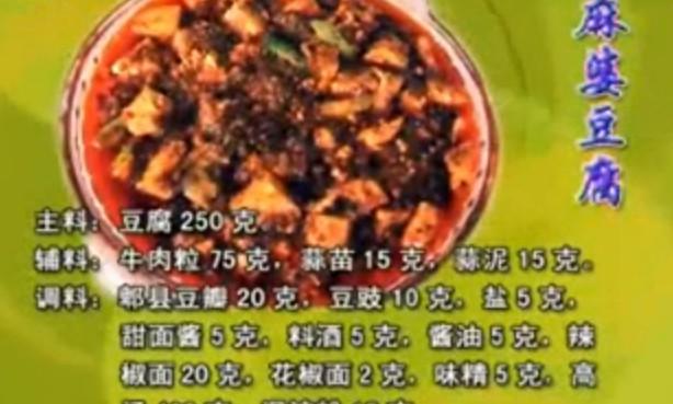 四川美食 麻婆豆腐 家常做法