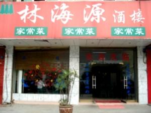 铜仁林海源餐馆