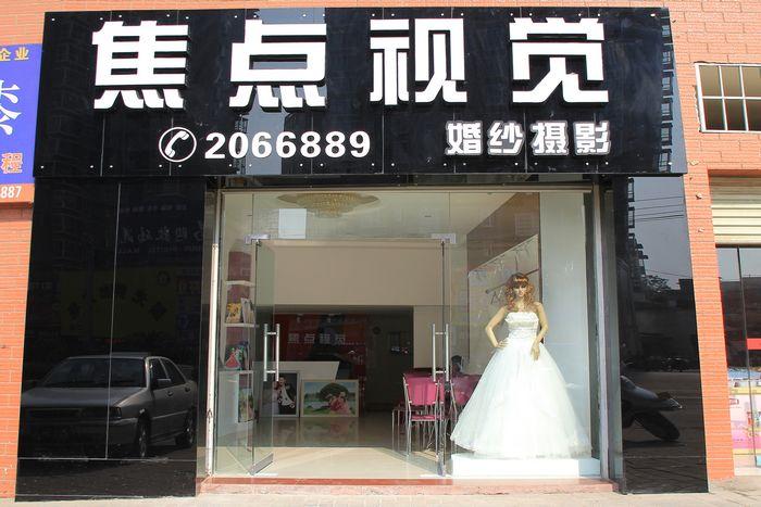 于都焦点视觉婚纱摄影