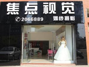 金沙平台焦点视觉婚纱摄影
