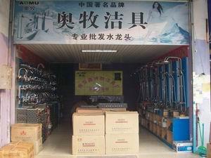 福建南安奥牧洁具厂